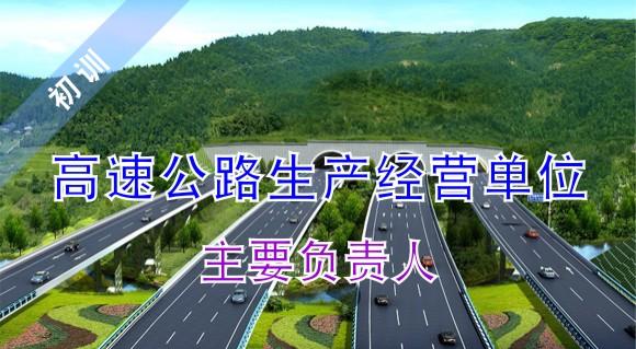 高速公路生产经营单位主要负责人初训