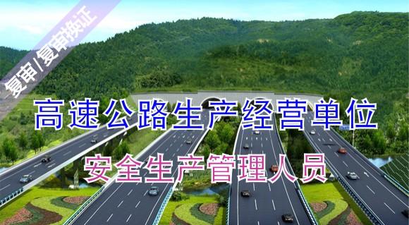 高速公路生产经营单位安全生产管理人员复审/复审换...