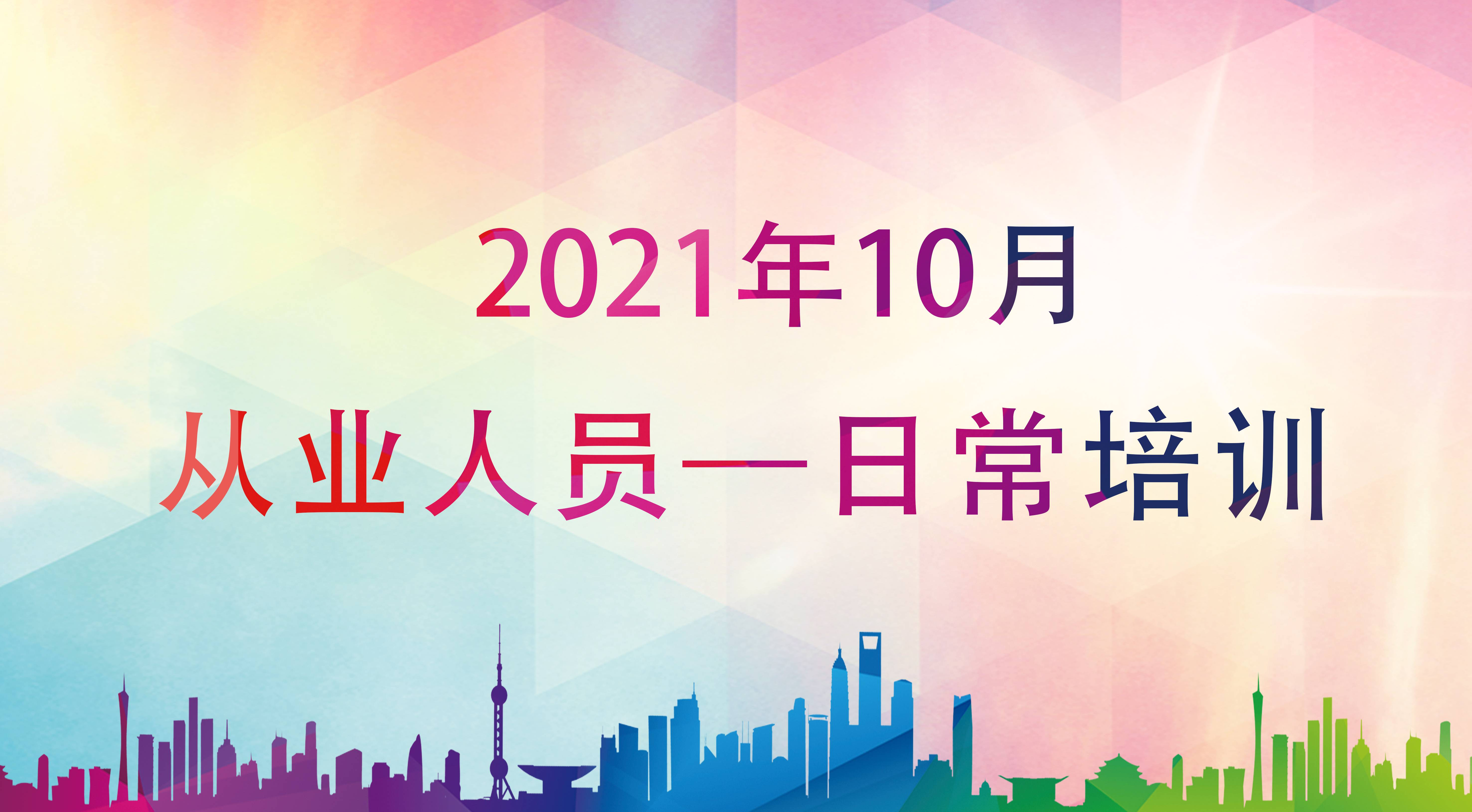 2021年10月从业人员日常培训
